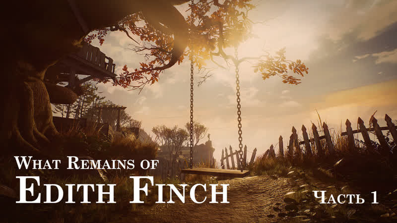 What Remains of Edith Finch - 1