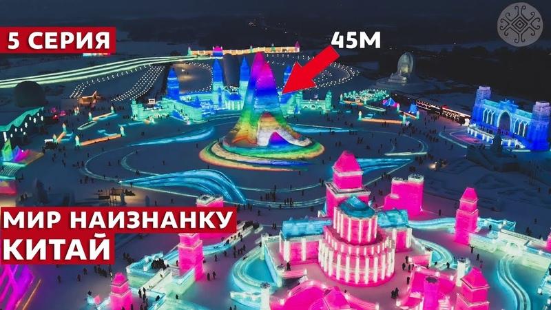 Как строится ледяной городок для Харбинского фестиваля Китай Мир наизнанку 11 сезон 5 серия