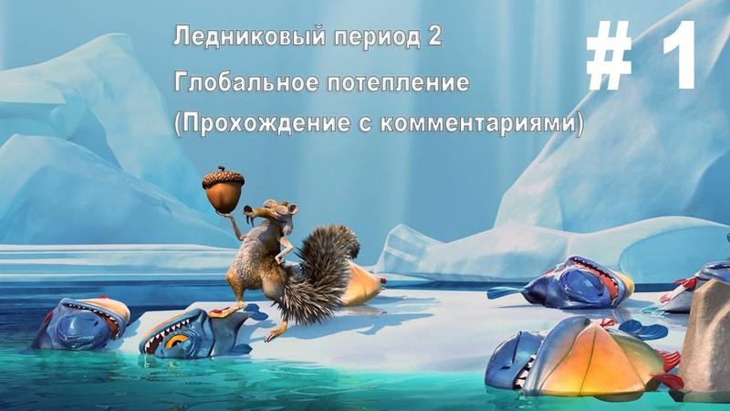 Ice Age 2 Meldtown прохождение с комментариями 1 короткое вступление