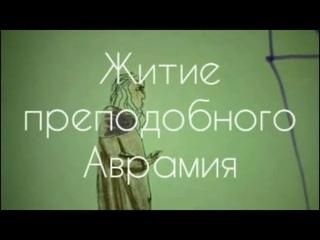 Житие преподобного Аврамия. Православный мультфильм для детей и взрослых.