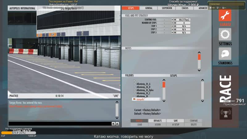 Получаю лицензию для чемпионата VRC McLaren Senna GTR в rFactor 2 - LIVE