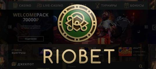 """Картинки по запросу """"Риобет казино — делай выбор правильно!"""""""