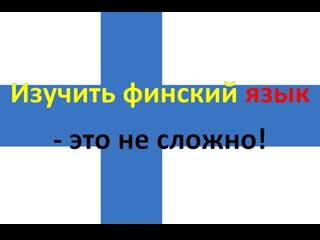 Финский язык. Курсы финского языка. Онлайн обучение (Skype). Репетиторы. Изучение по уровням. Детям и взрослым