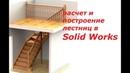 Урок 2.1 Расчет и проектирование лестниц в solid works