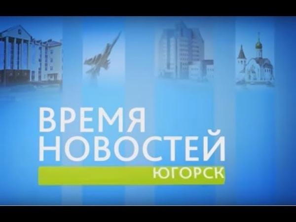 Время Новостей Выпуск от 21 02 2020