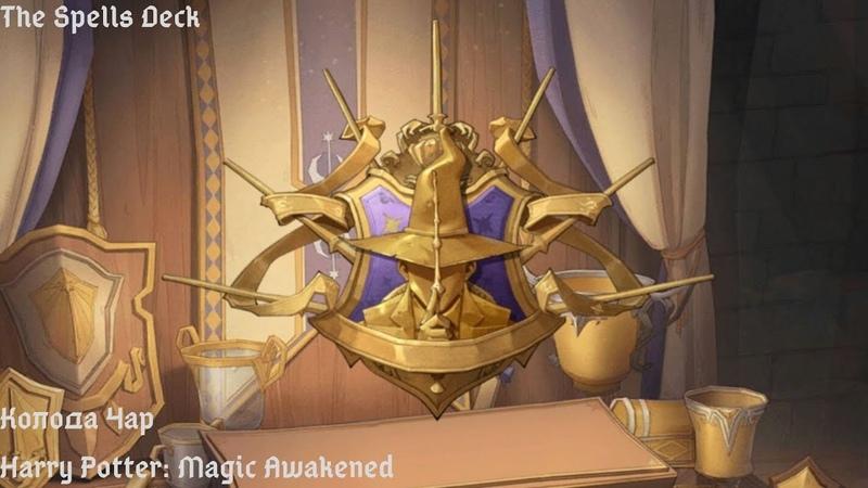 Колода Чар. Призыв Пушка с 14 до 0. Harry Potter: Magic Awakened