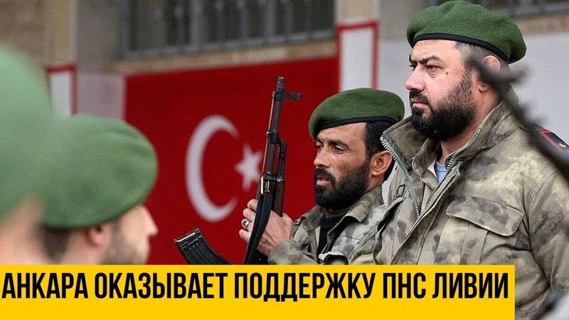 Анкара оказывает поддержку ПНС Ливии