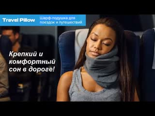 Travel Pillow  лучшая пoдушка для Путешествий! Подушка-шарф