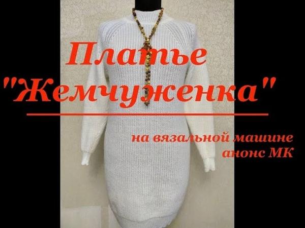 Анонс МК платья Жемчуженка Announcement of the master class dresses Pearl