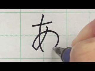 How to Read and Write Hiragana Alphabet   Learn Japanese for Beginners