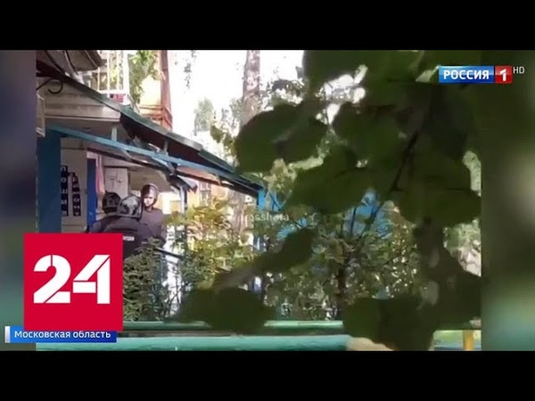 В Котельниках мужчина устроил стрельбу в салоне красоты Россия 24