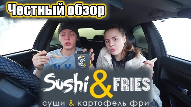 Роллы Честный обзор sushi fries ЖЛОБЫ
