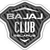 BAJAJ Club Belarus