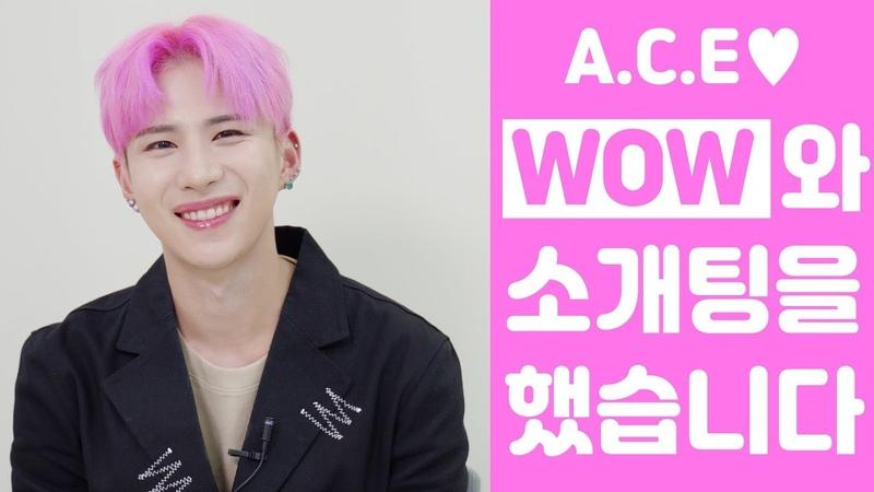 VIDEO | 061219 | Wow @ [Duk Mani] 에이스(A.C.E) 와우랑 소개팅할래? [상상덕후]