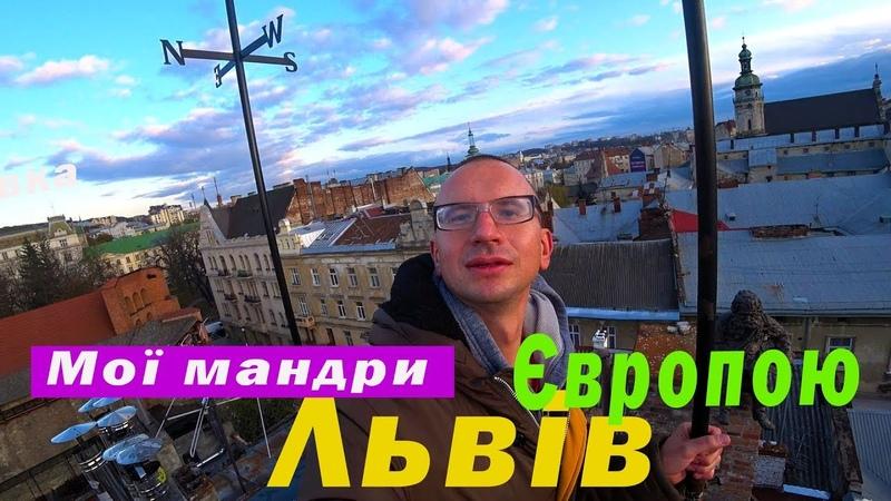 Європейська мандрівка, початок туру, цікавий та неповторний Львів, VLOG