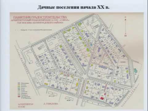 Научный семинар «Социокультурное проектирование исторических поселений и малых городов России»