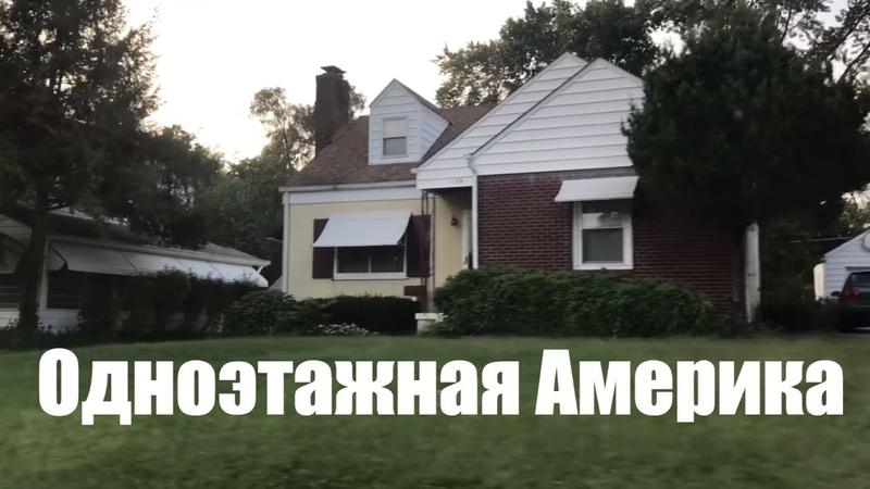 Обычная одноэтажная Америка. Где живут немцы в США Иммиграция в Германию Незачем)
