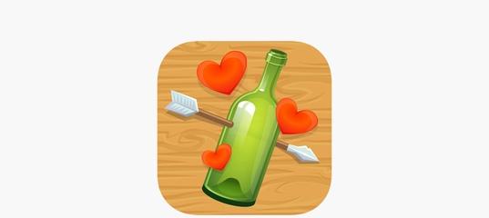 Картинка из игры бутылочка