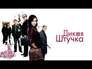 Дикая штучка _ Wild Target (2009)   _ Боевик, Комедия, Криминал