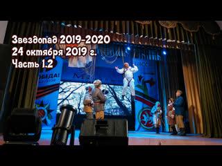 Звездопад 2019-2020, Мамадыш, . Часть 1.2 Юмор и сатира на войне.