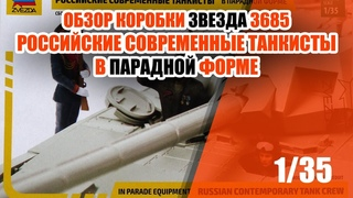 Обзор коробки ЗВЕЗДА 3685 Российские современные танкисты в парадной форме