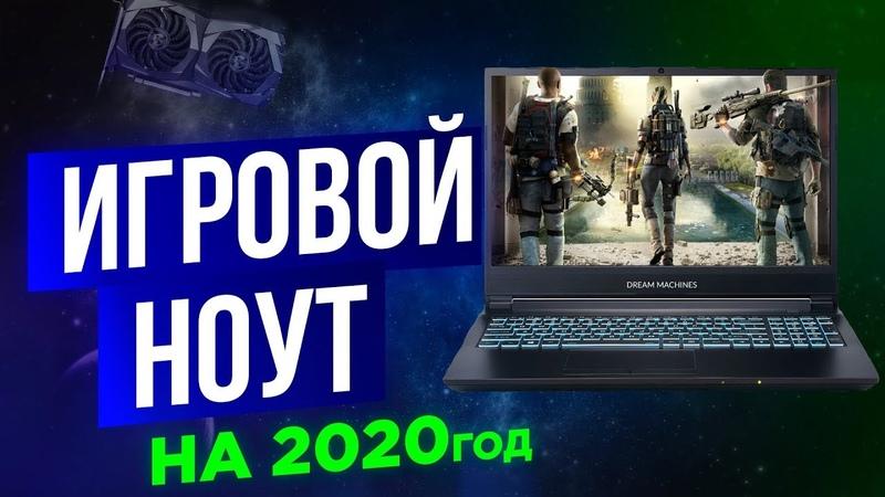 Новая эра ИГРОВЫХ НОУТБУКОВ на 2020 год 🔝 Как хочу так и комплектую Dream Machines Vladyushko