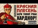 КРАСНАЯ ПЛЕСЕНЬ - ХАРЛЕЙ ДЕВИДСОН Женёк remix БЕРИ ТОПОР, РУБИ ХАРДКОР! 61 АЛЬБОМ 2020
