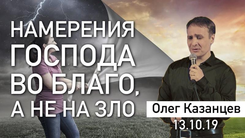Олег Казанцев – Намерения Господа во благо, а не на зло