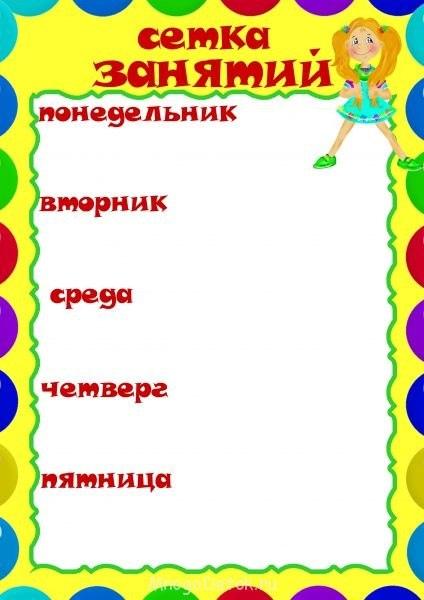 Картинки режима дня для детского сада шаблоны