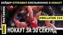 Бой Фёдор Емельяненко vs. Райан Бейдер   Нокаут за 30 секунд