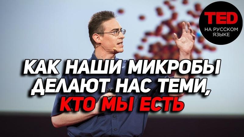 Как наши микробы делают нас теми кто мы есть Роб Найт TED на русском