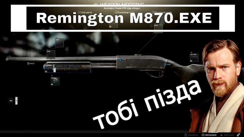 Remington Помповое ружье Remington