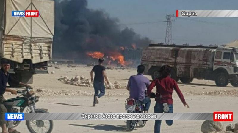Сирия: в Азазе прогремел взрыв