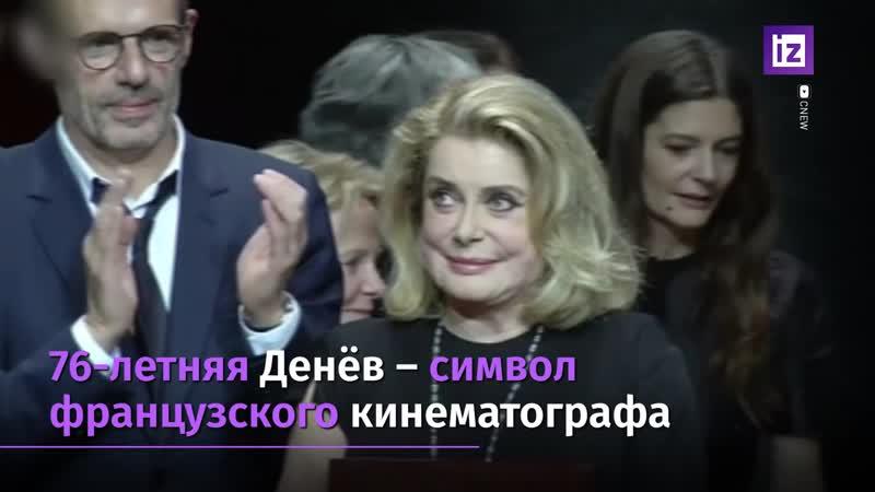 Катрин Денев госпитализировали