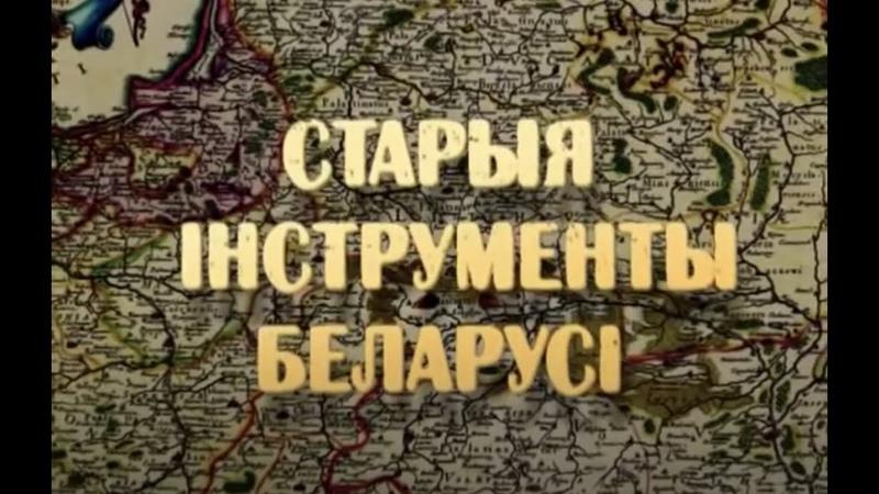 Старыя інструменты Беларусі - дакументальны фільм Змітра Сасноўскага (Стары Ольса)