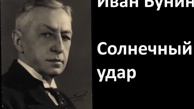 Бунин Иван - Солнечный удар - АудиоКнига