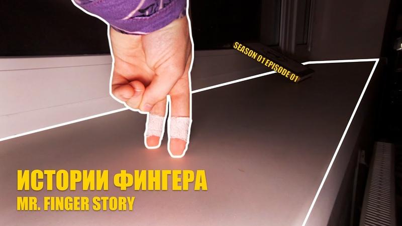 Истории Фингера Mr Finger Story S01E01