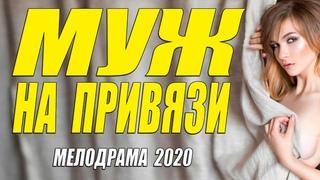 Изменил таки!!  - МУЖ НА ПРИВЯЗИ - Русские мелодармы 2020 новинки HD 1080P