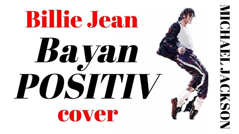 Michael Jackson - Billie Jean (bayan-cover) Bayan-POSITIV