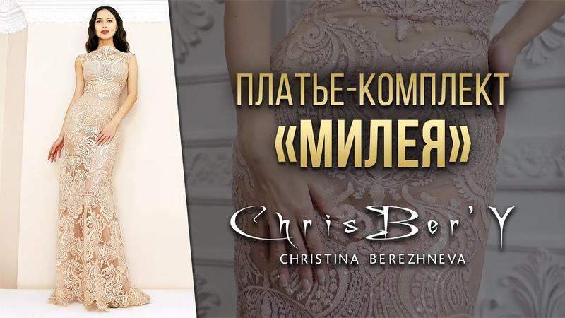 Вечернее платье (комплект) Милея от ChrisBer'Y. Образ на Новый Год