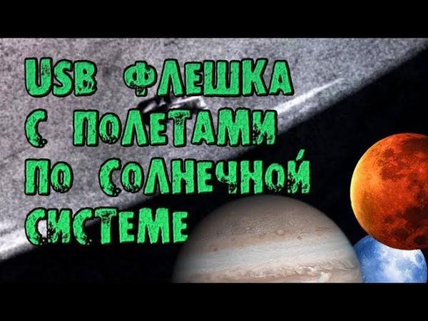USB ФЛЕШКА С ПОЛЕТАМИ ПО СОЛНЕЧНОЙ СИСТЕМЕ
