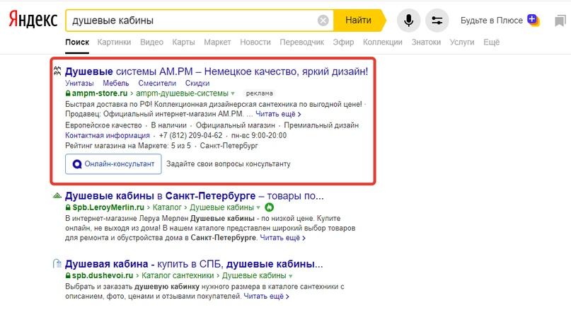 kontekstnaya-reklama-primer