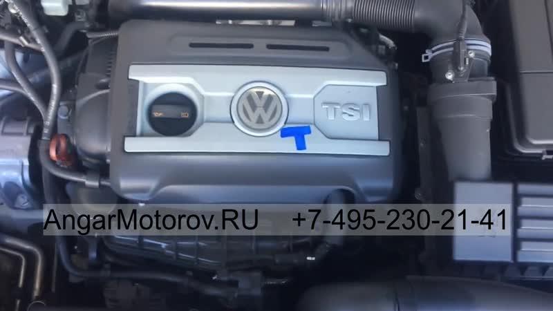 Купить Двигатель Volkswagen Tiguan 2.0 TSI CCZD Двигатель Фольксваген Тигуан 2.0 CCZ в Наличии без предоплаты