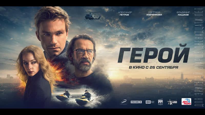Герой (12) - трейлер