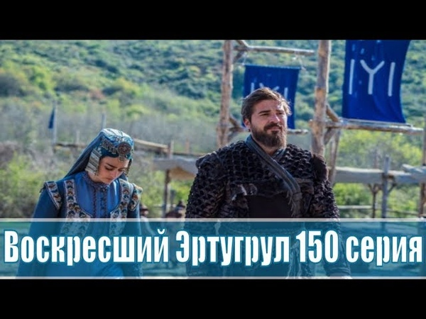 Воскресший Эртугрул Dirilis: Ertugrul 150 серия 5 сезон 29 серия турецкий сериал анонс сюжет