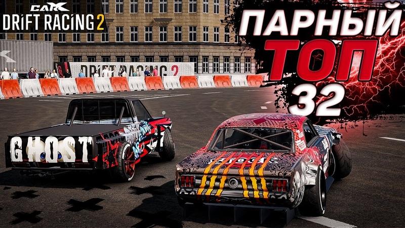 ТОП 32 НЕВОЗМОЖНО ВЗЯТЬ НА KANNIEDOOD ВЕРСИЯ 1 9 2 CarX Drift Racing 2