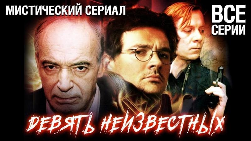 ДЕВЯТЬ НЕИЗВЕСТНЫХ Мистический сериал ВСЕ СЕРИИ