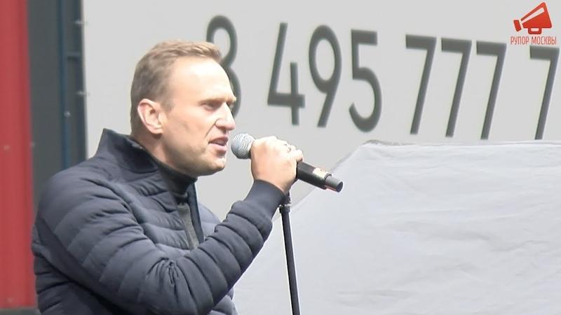🔥Мощное выступление Алексея Навального на митинге в Москве 29.09.19