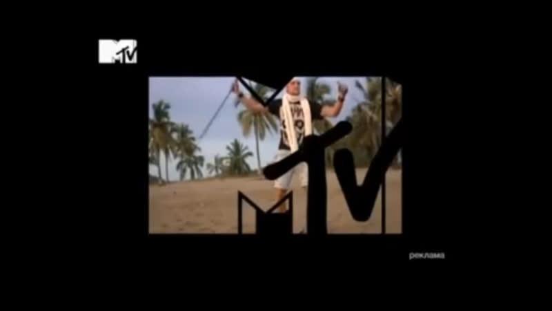 Спонсор показа внонс и рекламный блок MTV 21 12 2012 16