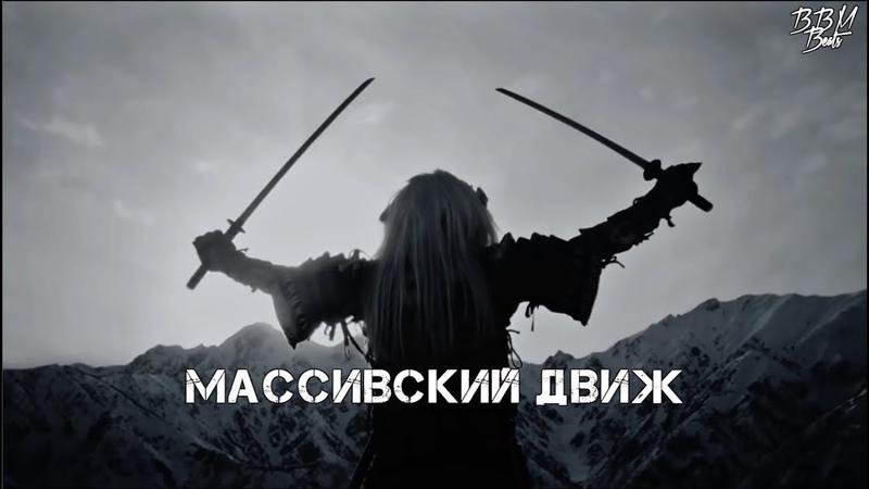 Массивский Движ - KATANA | Премьера 2019